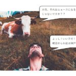 過去に日本で起きた食品の事件・事故について