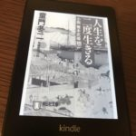 kindle paperwhiteを購入!